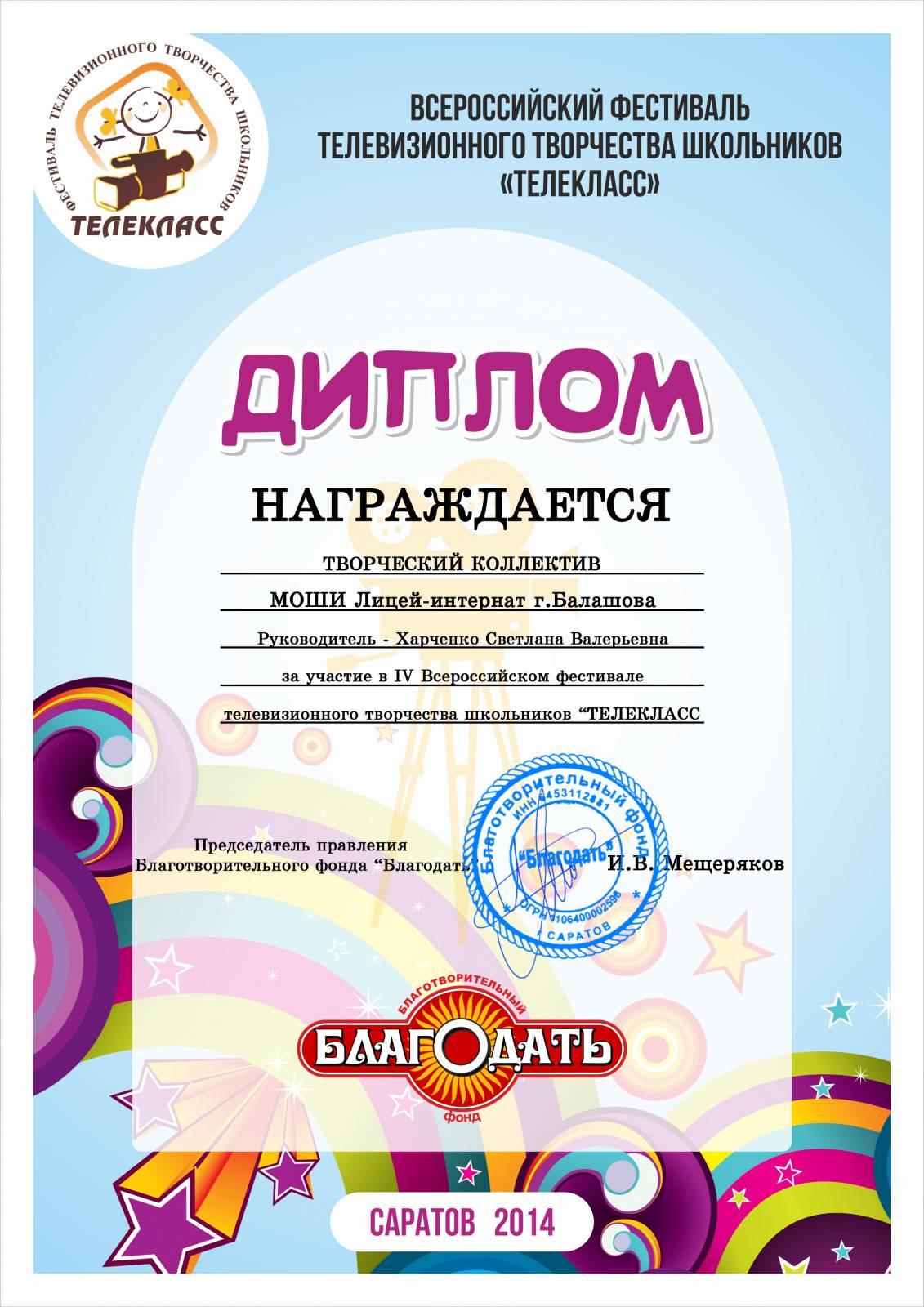 Всероссийский конкурс школьное творчество
